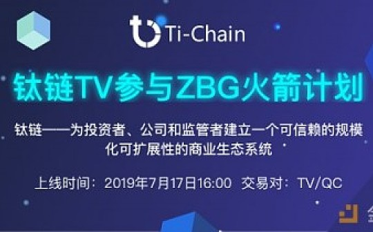 "TV(钛链)即将登陆ZBG.COM并参与""ZBG火箭计划"""