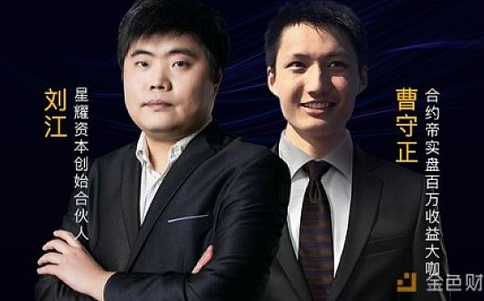 交易大咖曹守正对话星耀资本创始人刘江 深度解读IEO项目的得与失