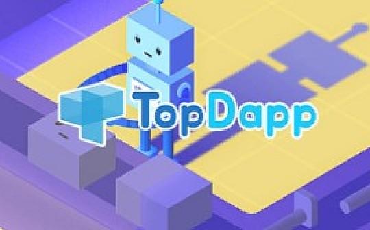 TopDApp超级社区合伙人招募令 共创分布式应用生态新格局