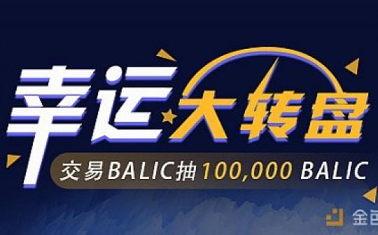 ZT 交易所火热开启BALIC幸运大转盘   交易抽100000枚BALIC