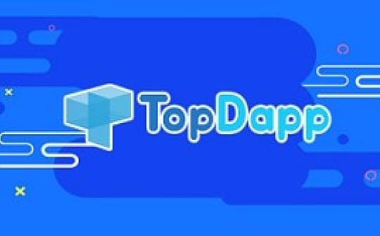 TopDapp超级合伙人正在招募中