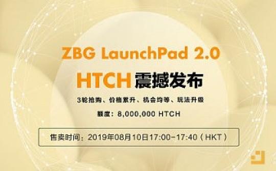ZBG LaunchPad 2.0——HTCH震撼发布(3轮抢购、价格累升、机会均等、玩法升级)