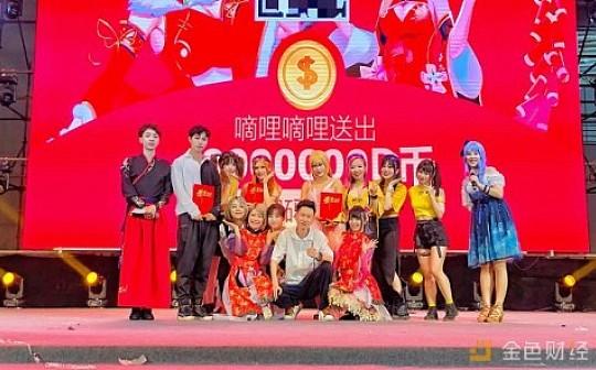 链上生态首登中国财经峰会:D社加速嘀哩嘀哩链化升级