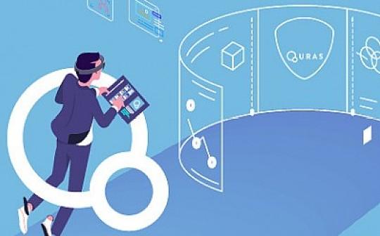 QURAS—实现数据隐私技术应用需求