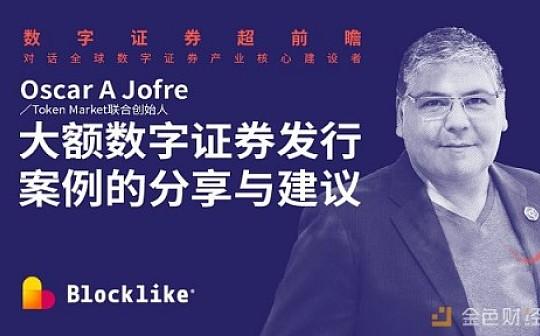 超前瞻 KoreConX创始人Oscar Jofre:大额数字证券发行案例的分享与建议