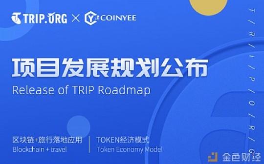 区块链旅行Trip.org联合币易共同搭建 透明、可共享的旅行生态圈