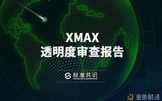 XMAX 透明度审查报告 | 标准共识