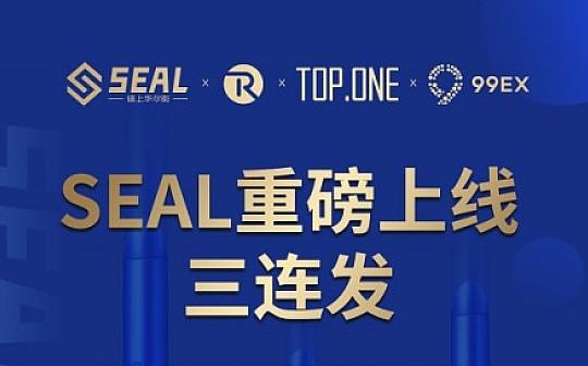 SEAL希尔链三所连上   专注于区块链金融的公链