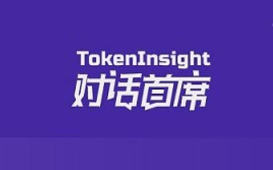 [报名]Libra共识第一作者全球首次亲述 | TokenInsight 对话首席特辑