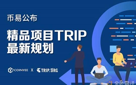 项目追踪 | 币易公布Trip.org最新项目规划