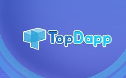 有人@你,Topdapp答题闯关送价值2000元大礼!