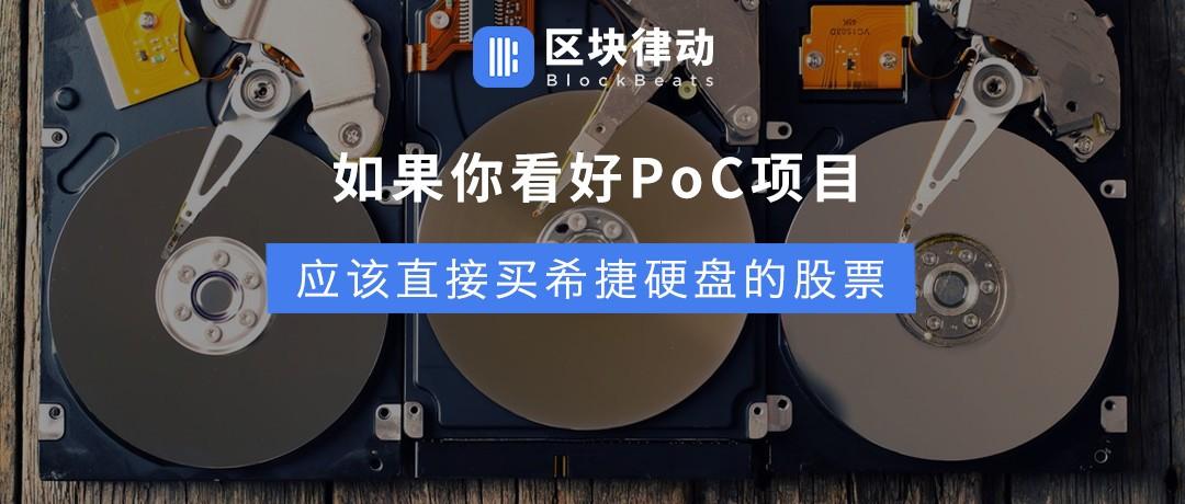 如果你看好PoC项目 应该直接买希捷硬盘的股票 而不是挖矿