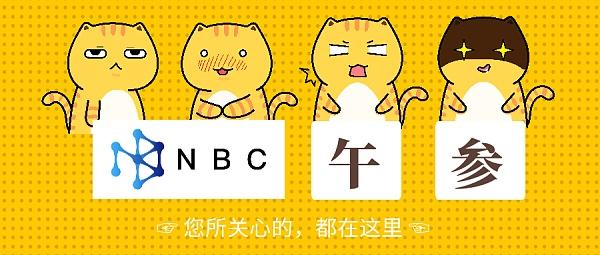 nbc午参:苹果联合创始人沃兹投资区块链中国对Libra关注度全球第一