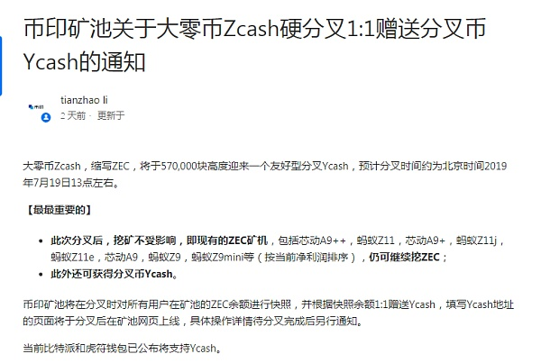 "Zcash今日完成分叉 首个""友好型""分叉币Ycash现身"