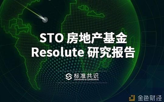 STO 房地产基金 Resolute 研究报告|标准共识