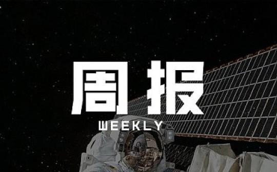 CoinMex区块链行业周报(7月13日-7月19日)