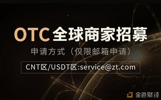 ZT交易所OTC商家火热招募中