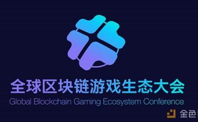 全球区块链游戏生态大会8月2日将于上海船厂1862举办