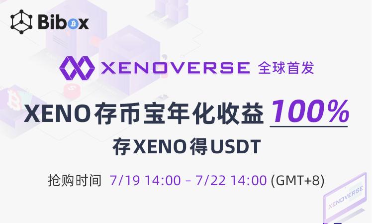 Bibox恒星计划二期项目XENO开盘即涨600%后 再推出年化100%的存币宝
