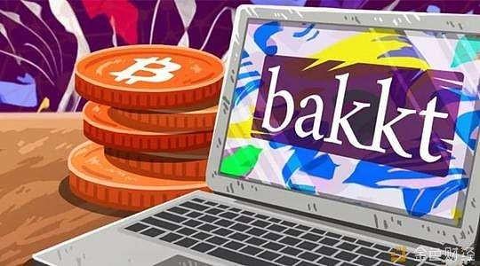 金色早报 | Bakkt的比特币(BTC)期货合约将于本季度推出