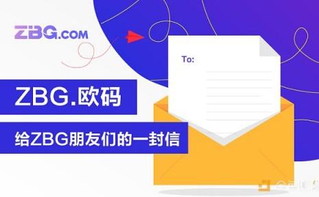 ZBG 欧码:给ZBG朋友们的一封信