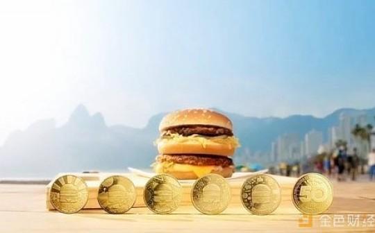 食品巨头雀巢、麦当劳加入区块链试点项目