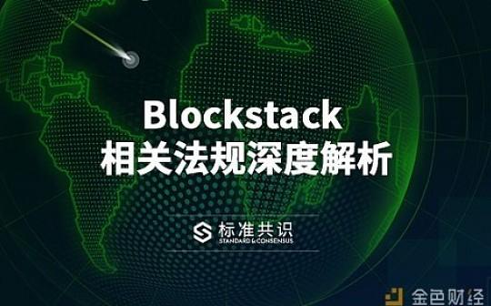 Blockstack 相关法规深度解析|标准共识