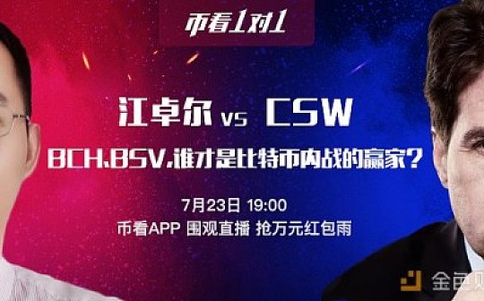 CSW 江卓尔PK直播 BCH vs BSV谁才是比特币内战的赢家