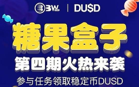「糖果盒子」参与BW.com Sugar Bowl 免费赢取稳定币DUSD