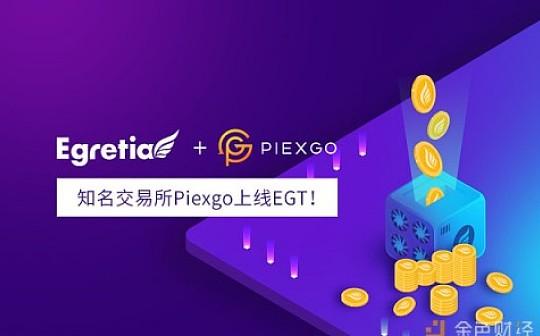 PIEXGO将于7月23日正式上线EGT