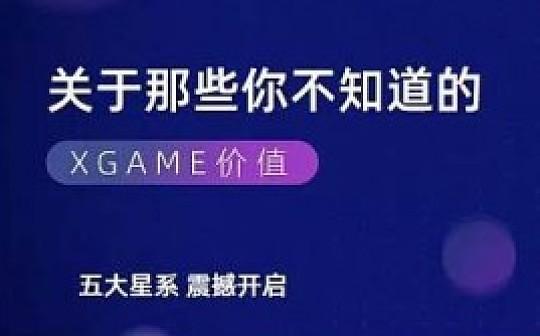 一文带你了解XGAME的价值