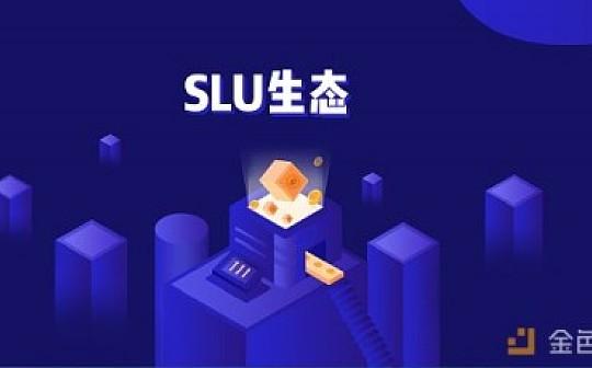 星客SLU成平台万人迷 三步带你玩转SLU
