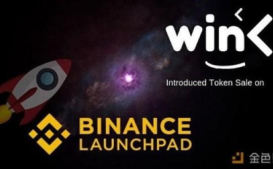 波场最强博彩Dapp WINk上线Binance LaunchPad