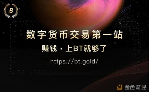 庆祝BC主网提前上线 挖矿蓄能计划启动——存入BT获超神挖矿BUFF!