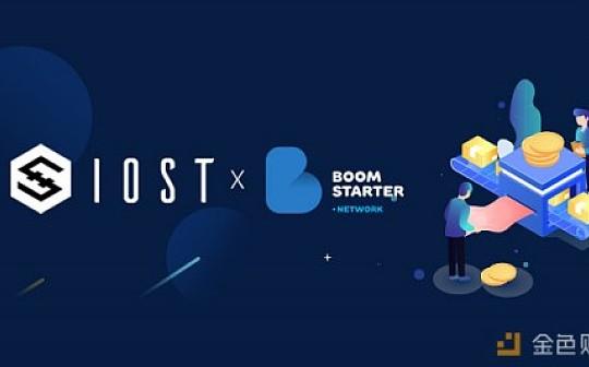 IOST成为东欧最大众筹平台Boomstarter全球筹款指定Token