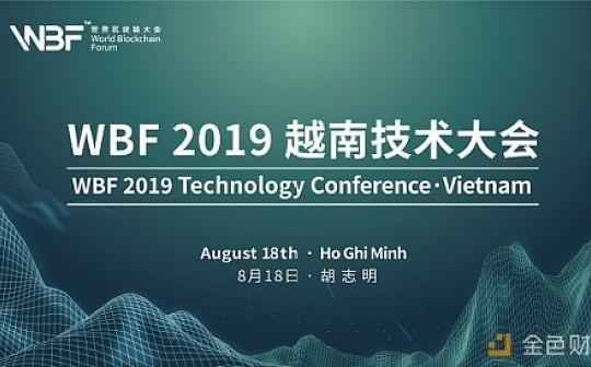 WBF 2019越南技术大会8月在胡志明市召开