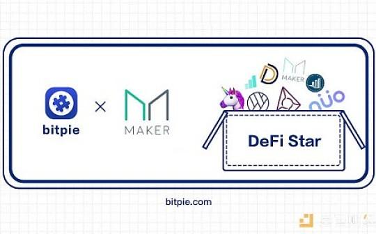 比特派 DeFi Star 第2期 MakerDAO