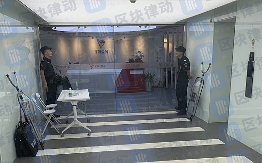 波场北京公司正常运行 新增多名安保人员