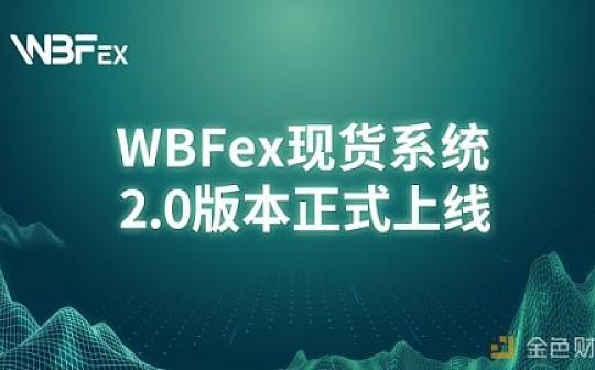 WBFex现货系统2.0版本正式上线 WT平台通证日渐上扬