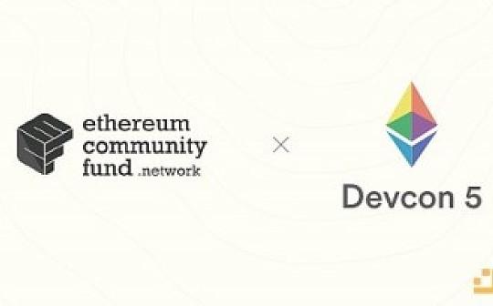 Devcon 5 折扣申请现仅仅仅对中国开放