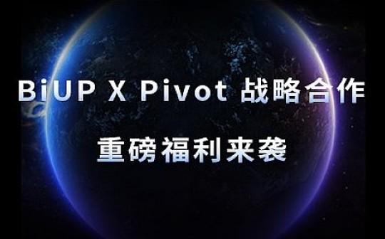 BiUP与Pivot达成战略合作   重磅活动来袭