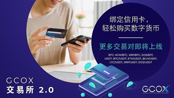 GCOX即將上線ACM平臺幣和GCOX 2.0 將新增9個交易對