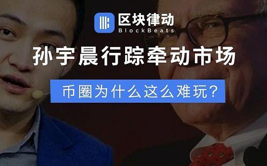 孙宇晨行踪牵动市场 币圈为什么这么难玩?