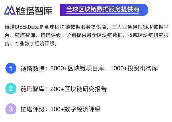 2019上半年中国澳门皇冠hg0088|官方网站链上市公司研究报告 |链塔智库  |