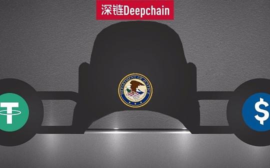 7月29日将上法庭 USDT会面临怎样的命运?