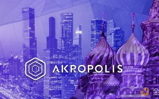 "Akropolis-波卡生态的""Maker"",如何与ETH卡位Defi王座 币橙评测"