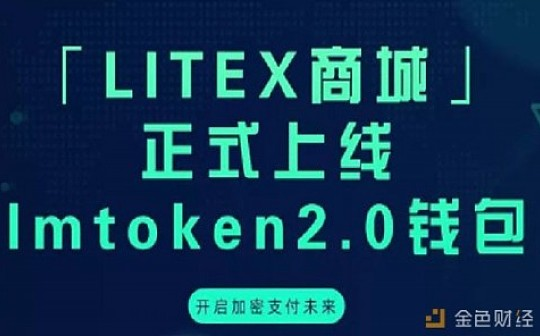 LITEX旗下首款商用级layer2支付产品上线Imtoken 2.0钱包