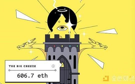 《以太猫》团队新链游《奶酪巫师》黑客马拉松开启 奖励价值$15000美金