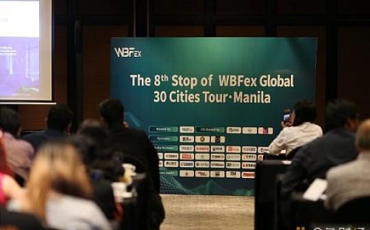 """WBFex全球30城行""马尼拉站落幕 旧金山站即将开启"