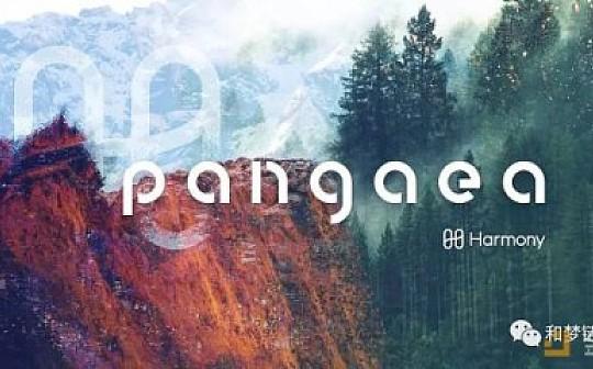Pangaea简介——Harmony小宇宙里的新大陆